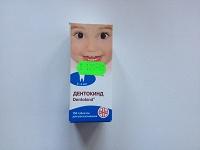 дентокинд при прорезывании зубов